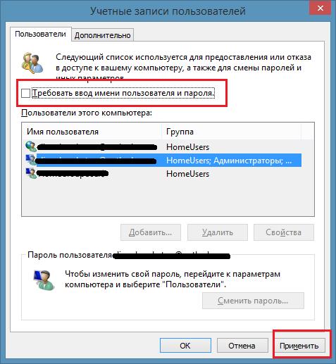 netplwiz, Win + R, снятие пароля при входе в систему